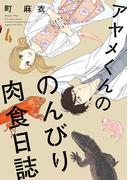 アヤメくんののんびり肉食日誌(4)(フィールコミックス)