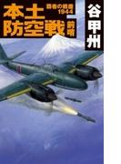 覇者の戦塵1944 本土防空戦 前哨(C★NOVELS)