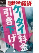 ケータイ料金引き下げ!-週刊東洋経済eビジネス新書No.146