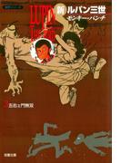 新ルパン三世 : 3(アクションコミックス)