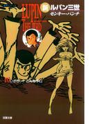 新ルパン三世 : 10(アクションコミックス)