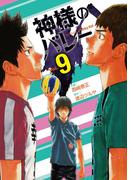 神様のバレー 9巻(芳文社コミックス)