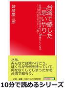 台湾で感じた「思いやり」。台湾から学んで日本はもっと素晴らしくなる~7つのビジネスシーン別~