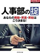 人事部の掟 あなたの異動・昇進・昇給はこう決まる!(週刊ダイヤモンド 特集BOOKS)
