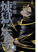 煉獄に笑う(4)(Beat'sコミックス)