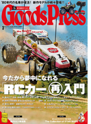 GoodsPress2016年3月号