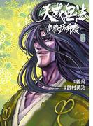 天威無法 武蔵坊弁慶6(ヒーローズコミックス)(ヒーローズコミックス)