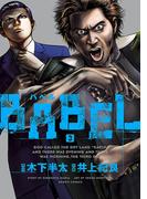 BABEL3(ヒーローズコミックス)(ヒーローズコミックス)