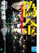 偽金 フェイクマネー(実業之日本社文庫)