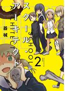スクール・アーキテクト 2巻(まんがタイムKRコミックス)