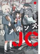 リメインズ・JC 2巻(まんがタイムKRコミックス)