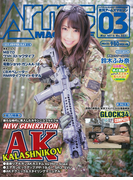 月刊アームズマガジン2016年3月号(月刊アームズマガジン)