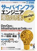 サーバ/インフラエンジニア養成読本 DevOps編 Infrastructure as Codeを実践するノウハウが満載! (Software Design plusシリーズ ガッチリ!最新技術)(Software Design plus)