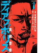 【1-5セット】ディアスポリス-異邦警察-