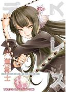 【6-10セット】デスレス(YKコミックス)