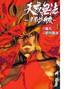 【1-5セット】天威無法 武蔵坊弁慶(ヒーローズコミックス)