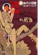 【6-10セット】新ルパン三世(アクションコミックス)
