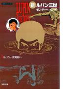 【全1-12セット】新ルパン三世(アクションコミックス)