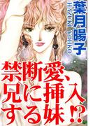 【1-5セット】禁断愛、兄に挿入する妹!?(アネ恋♀宣言)