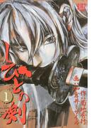 【全1-8セット】しびとの剣(バーズコミックス)
