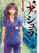【全1-3セット】Dr.アシュラ