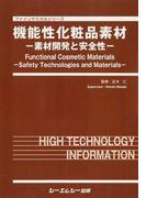 機能性化粧品素材 素材開発と安全性 (ファインケミカルシリーズ)(ファインケミカルシリーズ)