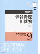 情報資源組織論 新訂版 (JLA図書館情報学テキストシリーズ)