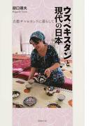ウズベキスタンと現代の日本 古都サマルカンドに暮らして