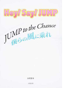 Hey!Say!JUMP〜JUMP to the Chance僕らの風に乗れ〜