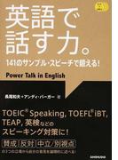 英語で話す力。 141のサンプル・スピーチで鍛える!