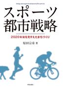 スポーツ都市戦略 2020年後を見すえたまちづくり