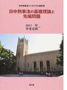 日中刑事法の基礎理論と先端問題 (日中刑事法シンポジウム報告書)