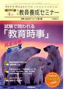 増刊教員養成セミナー 2016年 04月号 [雑誌]