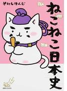 ねこねこ日本史 3巻セット