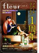 【無料】COMICフルール vol.3(フルールコミックス)