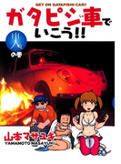 ガタピシ車でいこう!!(3) 火の巻