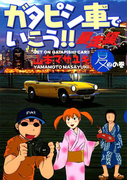 ガタピシ車でいこう!! 暴走編(2) 夏の巻