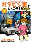 ガタピシ車でいこう!! 迷走編(2) 西の巻
