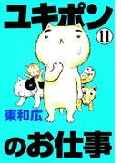 ユキポンのお仕事(11)