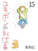 ユキポンのお仕事(15)