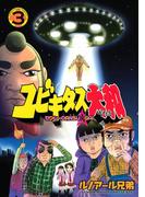 ユビキタス大和 セクシーDANSU☆GAI(3)