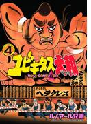 ユビキタス大和 セクシーDANSU☆GAI(4)