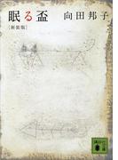 新装版 眠る盃(講談社文庫)
