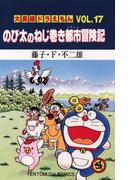 大長編ドラえもん17 のび太のねじ巻き都市冒険記(てんとう虫コミックス)