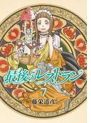 最後のレストラン 7巻(バンチコミックス)
