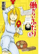 働かないふたり 6巻(バンチコミックス)