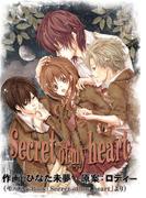 【期間限定50%OFF】Secret of my heart