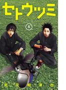 セトウツミ 5(少年チャンピオン・コミックス)