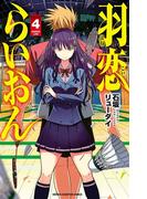 羽恋らいおん 4(少年チャンピオン・コミックス)
