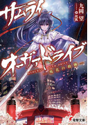 サムライ・オーヴァドライブ ―桜花の殺陣―(電撃文庫)